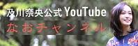 なおチャンネル